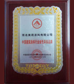 Green brand of Chinese construction industry